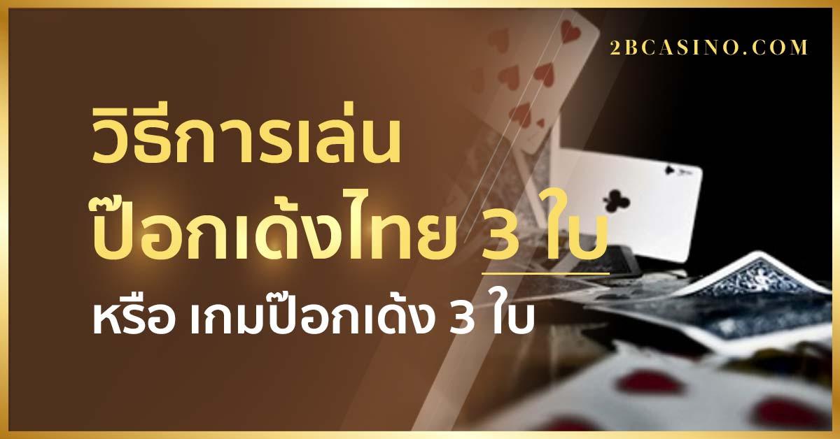 วิธีการเล่นป๊อกเด้งไทย 3 ใบ