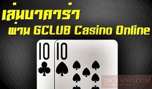 เล่นบาคาร่า ผ่าน GCLUB Casino Online