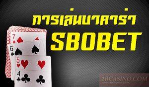 การเล่นบาคาร่า SBOBET