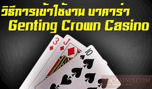 วิธีการเข้าใช้งานบาคาร่าGenting Crown Casino