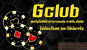 Gclub เทคโนโลยีที่ทำสามารถเล่น เล่นคาสิโน มือถือ ไม่ต้องโหลด และสามารถทำให้ คาสิโนได้เงินจริง อีกด้วย