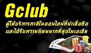 Gclub ผู้ให้บริการคาสิโนออนไลน์ที่น่าเชื่อถือและได้รับความนิยมมากที่สุดในเอเชีย