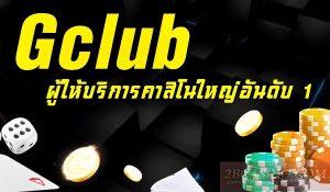 Gclub ผู้ให้บริการคาสิโนใหญ่อันดับ 1