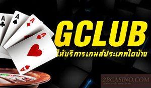 GCLUB ให้บริการเกมส์ประเภทใดบ้าง