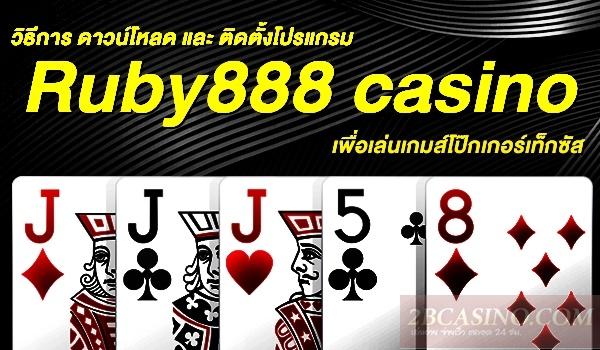 วิธีการ ดาวน์โหลด และ ติดตั้งโปรแกรม Ruby888 casino เพื่อเล่นเกมส์โป๊กเกอร์เท็กซัส