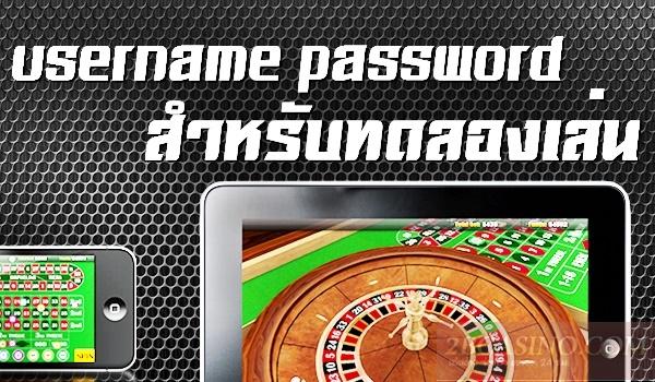 username password สำหรับทดลองเล่น