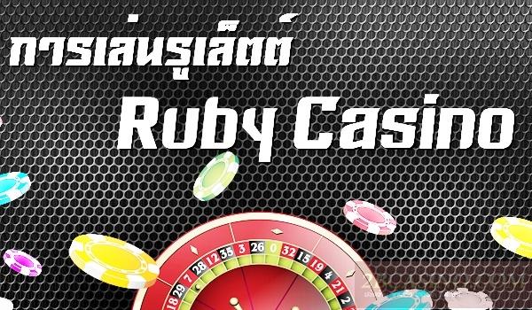 การเล่นรูเล็ตต์Ruby Casino