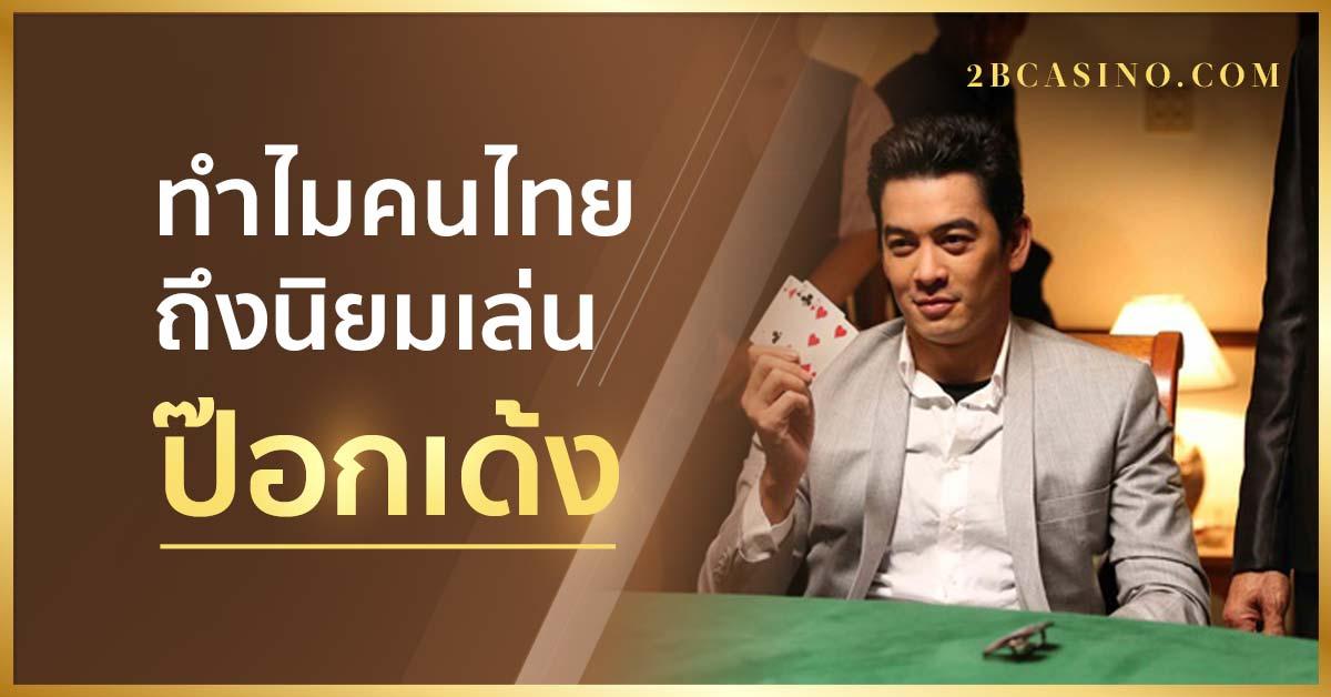 ทำไมคนไทยถึงนิยมเล่นป๊อกเด้ง