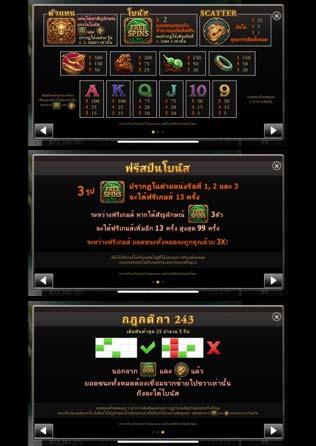 กฎกติกาและสัญลักษณ์เกมสล๊อตราชามังกร