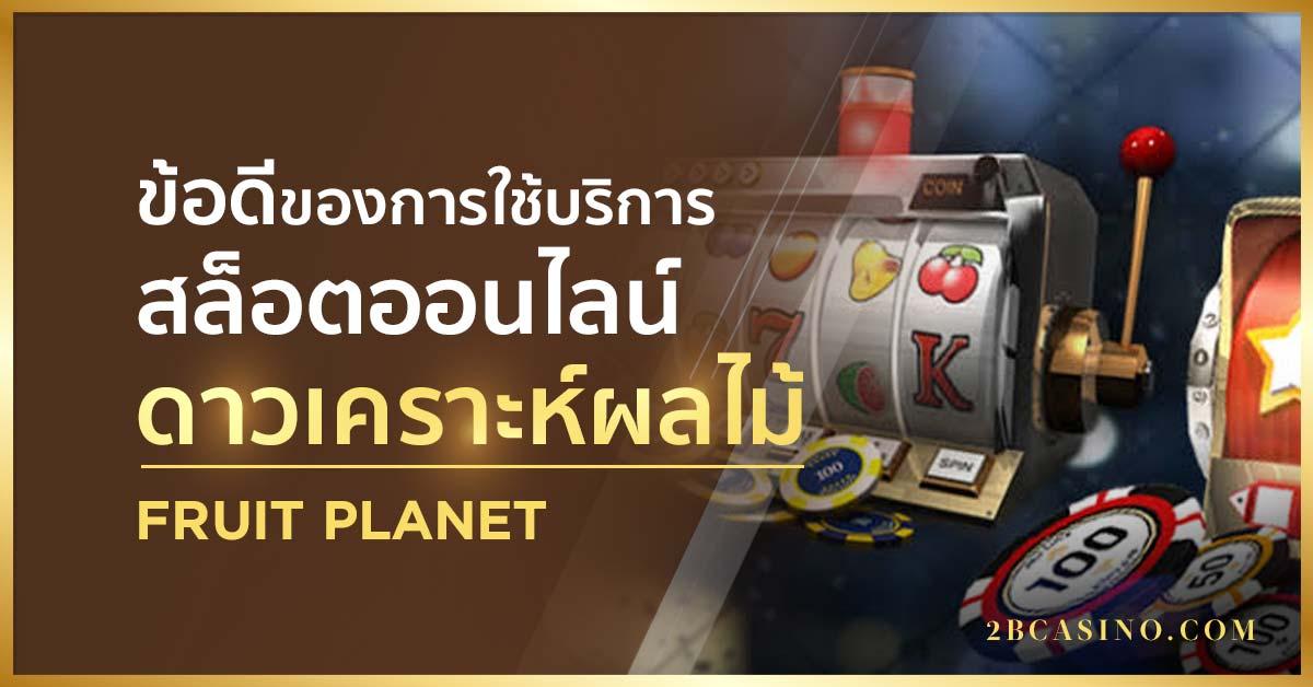 ข้อดีของการใช้บริการสล็อตออนไลน์ Fruit Planet ดาวเคราะห์ผลไม้