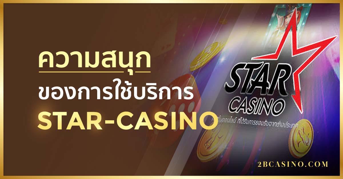 ความสนุกของการใช้บริการ STAR-CASINO