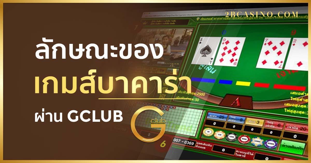 ลักษณะของเกมส์บาคาร่ ผ่านGCLUB