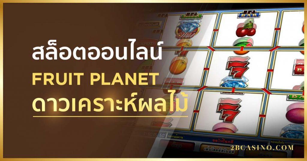 สล็อตออนไลน์ Fruit Planet ดาวเคราะห์ผลไม้