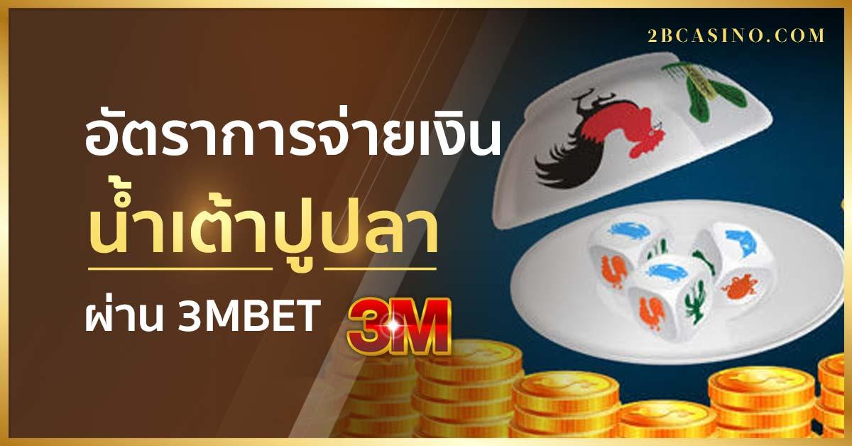 อัตราการจ่ายเงินน้ำเต้าปูปลาผ่าน3Mbet
