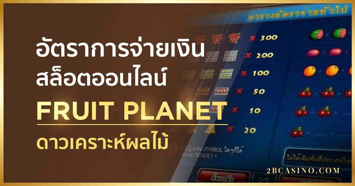 อัตราการจ่ายเงินสล็อตออนไลน์ FRUIT PLANET