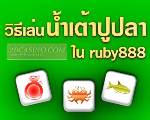 วิธีเล่นน้ำเต้าปูปลา ใน ruby888