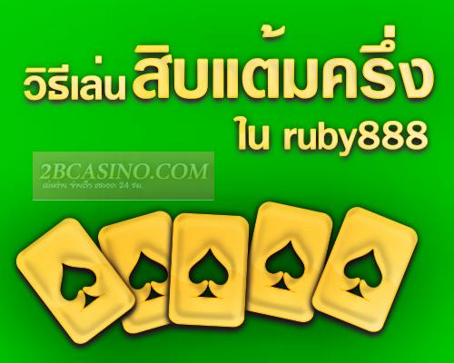 วิธีเล่นสิบแต้มครึ่งใน ruby888