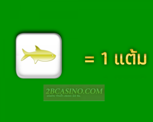 ปลา มีค่า 1 แต้ม