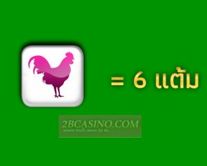 ไก่ มีค่า 6 แต้ม