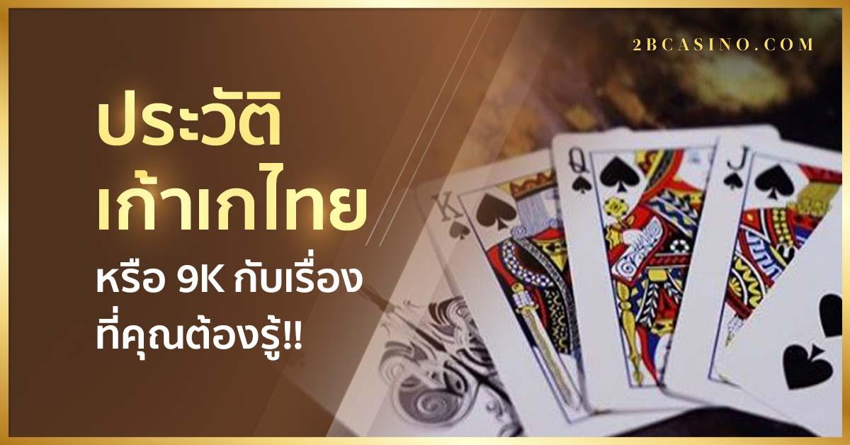 ประวัติเก้าเกไทยหรือ 9k กับเรื่องที่คุณต้องรู้!!