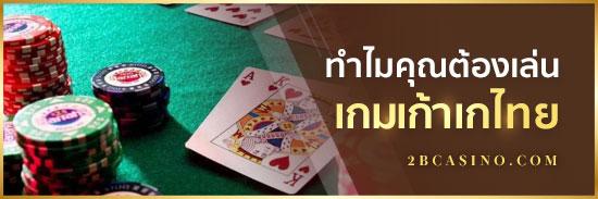 ทำไมคุณต้องเล่น-เกม-เก้าเกไทย