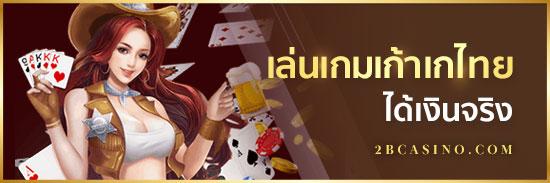 เล่น-เกมเก้าเกไทย-ได้เงินจริง