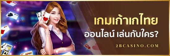 เกมเก้าเกไทย-ออนไลน์-เล่นกับใคร