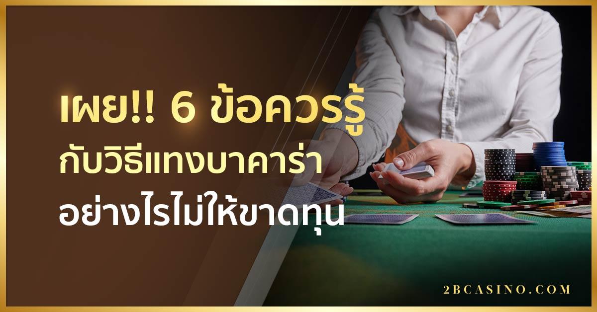 เผย!! 6 ข้อควรรู้กับวิธีแทงบาคาร่าอย่างไรไม่ให้ขาดทุน