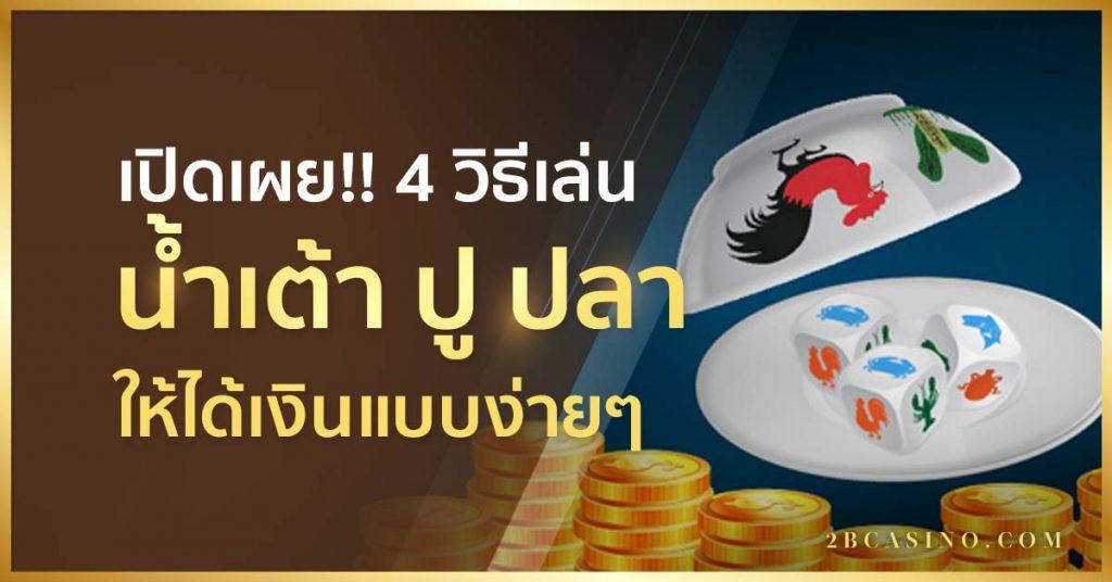 เปิดเผย!! 4 วิธีเล่น น้ำเต้า ปู ปลา ให้ได้เงินแบบง่ายๆ