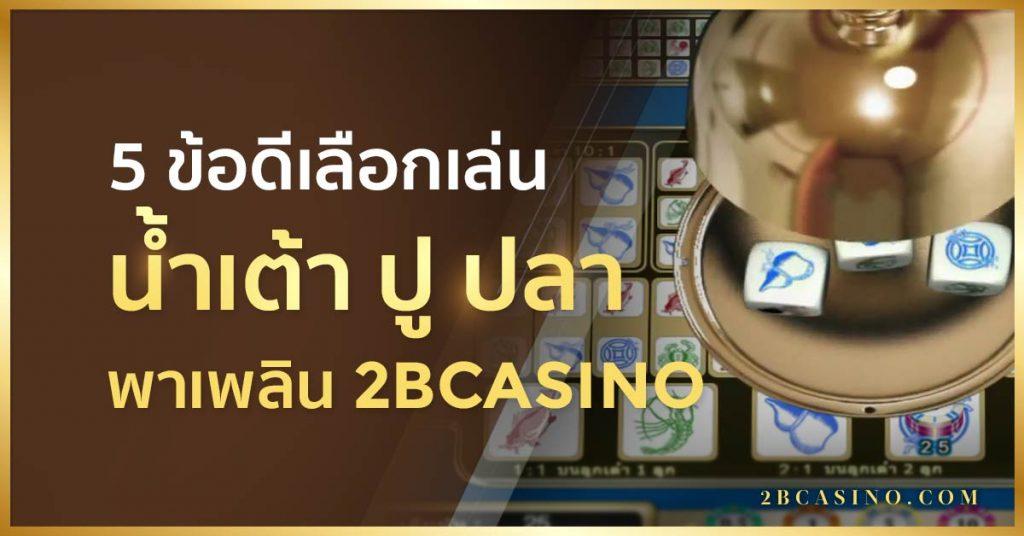 5 ข้อดีเลือกเล่น น้ำเต้า ปู ปลา พาเพลิน 2b88.bet
