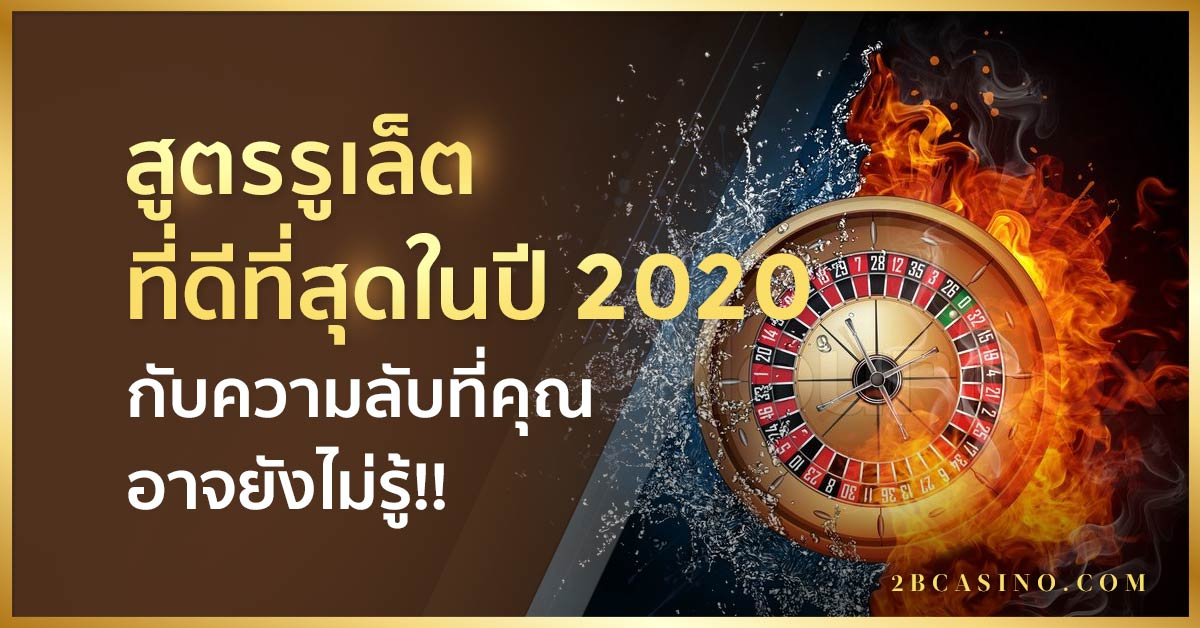 สูตรรูเล็ตที่ดีที่สุดในปี 2020 กับความลับที่คุณอาจยังไม่รู้!!