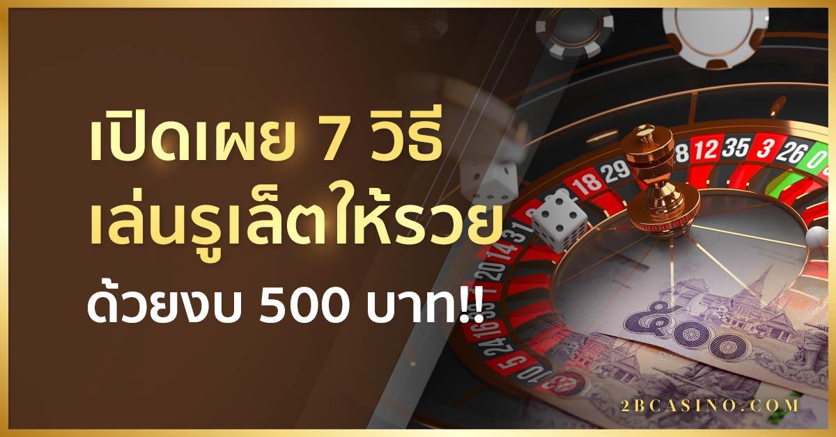 เปิดเผย-7-วิธีเล่นรูเล็ตให้รวยด้วยงบ-500-บาท!!