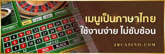 เมนูเป็นภาษาไทย-ใช้งานง่าย-ไม่ซับซ้อน