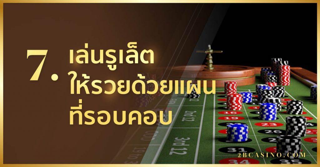 7-เล่นรูเล็ตให้รวยด้วยแผนที่รอบคอบ