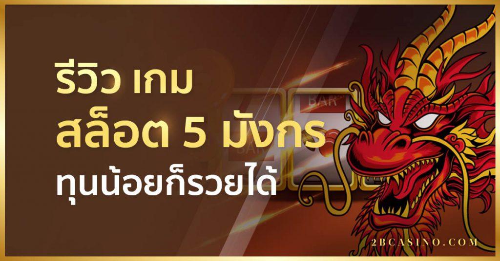 รีวิว Five Dragon เกมสล็อต 5 มังกร ทุนน้อยก็รวยได้