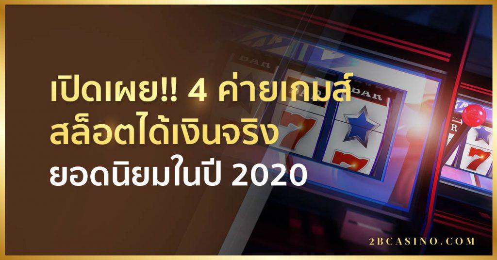 เปิดเผย!! 4 ค่ายเกมส์สล็อตได้เงินจริง ยอดนิยมในปี 2020