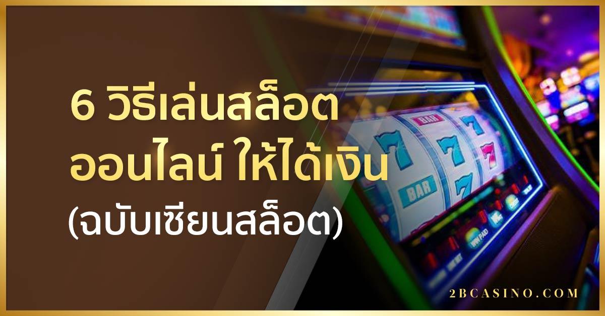 6 วิธีเล่นสล็อตออนไลน์ให้ได้เงิน (ฉบับเซียนสล็อต)
