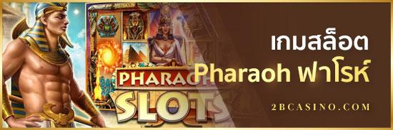 เกมสล็อต-Pharaoh-ฟาโรห์