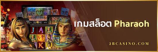เกมสล็อต-Pharaoh