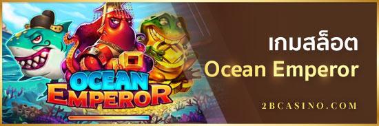 เกมสล็อต-Ocean-Emperor