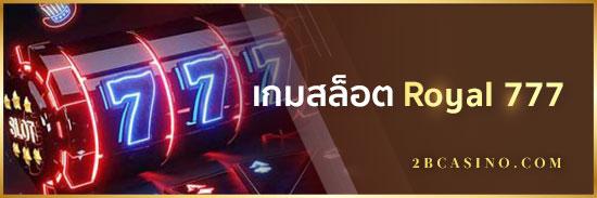 เกมสล็อต-Royal-777
