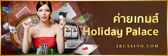 ค่ายเกมส์-Holiday-Palace