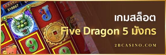 เกมสล็อต-Five-Dragon-5-มังกร