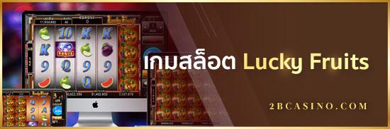 เกมสล็อต-Lucky-Fruits