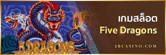 เกมสล็อต-Five-Dragons