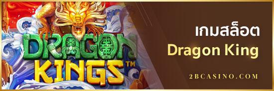 เกมสล็อต-Dragon-King