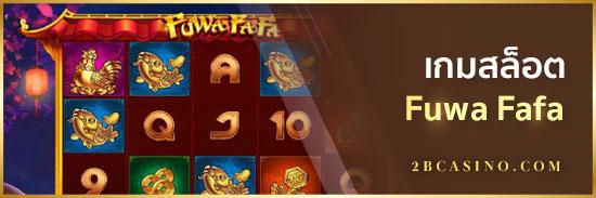 เกมสล็อต-Fuwa-Fafa